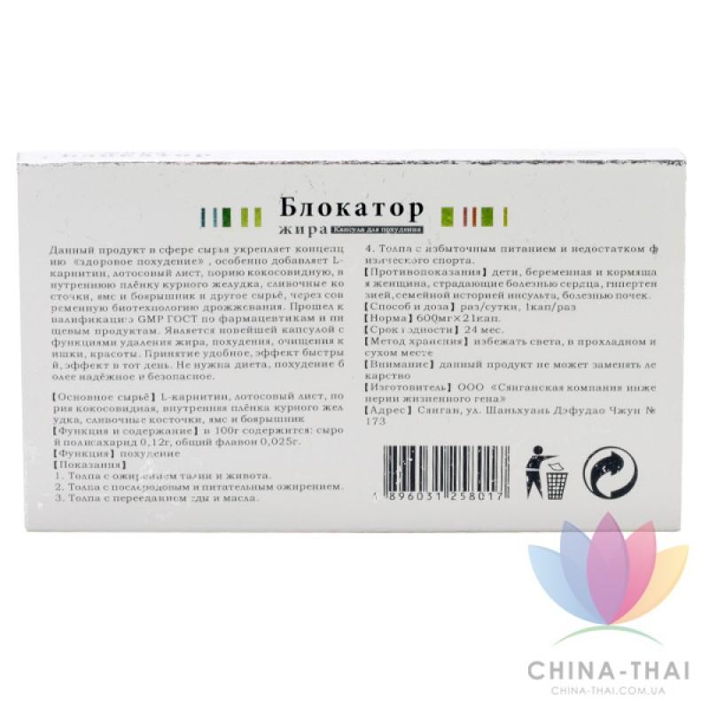 Блокатор жира - капсулы для похудения (21 капсула)