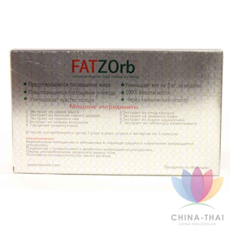 Капсулы для похудения - Fat Zorb (48 капсул)