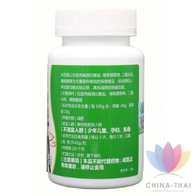 Капсулы L-Карнитин (L-carnitine) (60 капсул)